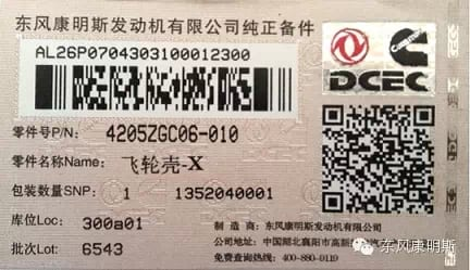 Dongfeng Cummins parts security label